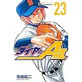 ダイヤのA act2(23) (週刊少年マガジンコミックス)
