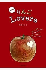りんごLovers Kindle版
