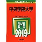 中央学院大学 (2019年版大学入試シリーズ)