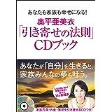 奥平亜美衣「引き寄せの法則」CDブック (あなたも家族も幸せになる!)