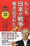 もしも日本が戦争に巻き込まれたら! 日本の「戦争力」vs.北朝鮮、中国 (2時間でよくわかる!)