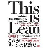 This is Lean 「リソース」にとらわれずチームを変える新時代のリーン・マネジメント