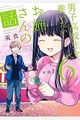 男子高校生を養いたいお姉さんの話(6) (週刊少年マガジンコミックス) Kindle版