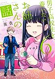 男子高校生を養いたいお姉さんの話(6) (週刊少年マガジンコミックス)