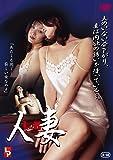 人妻 覗かれた欲情 [DVD]
