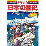 日本の歴史 源平の戦い: 平安時代末期 (小学館版学習まんが―少年少女日本の歴史)