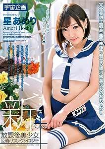 新放課後美少女回春リフレクソロジー+ Vol.023 星あめり / 宇宙企画 [DVD]