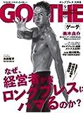 GOETHE(ゲーテ) 2020年 09 月号 [雑誌]