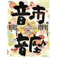 10th Anniversary 音市音座 2020〔Blu-ray〕