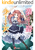 楽聖少女 (電撃文庫)