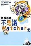 とんでも不思議Watcher (2) (バンブーコミックス エッセイセレクション)