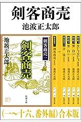 剣客商売(一~十六、番外編) 合本版 Kindle版