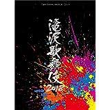 滝沢歌舞伎2018(DVD3枚組)(初回盤B)