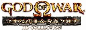 ゴッド・オブ・ウォー 落日の悲愴曲&降誕の刻印 HDコレクション - PS3