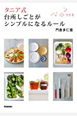タニア式 台所しごとがシンプルになるルール Kindle版