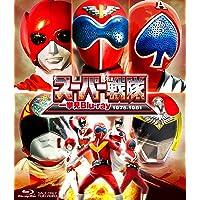 スーパー戦隊一挙見Blu-ray 1975-1981