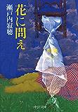 花に問え (中公文庫)