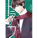 トラップ ~危険な元カレ~(3) (パルシィコミックス)