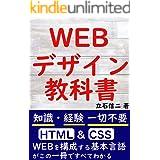 【2021年最新版】初心者のためのWEBデザインの教科書【入門】: WEBを構成する基本言語がこの一冊ですべてわかる