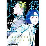 虐殺ハッピーエンド 6 (ヤングアニマルコミックス)