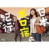 日本ボロ宿紀行 Blu-ray BOX(特典なし)