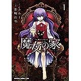 魔女の家 エレンの日記(1) (ドラゴンコミックスエイジ)