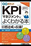 図解ポケット KPIマネジメントがよくわかる本