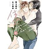 寄る辺のない恋の住処【電子特典付き】 (フルールコミックス)