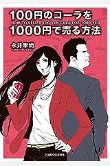100円のコーラを1000円で売る方法 (中経の文庫) Kindle版