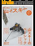 山とスキー2017