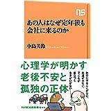 あの人はなぜ定年後も会社に来るのか (NHK出版新書 644)