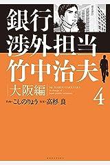 銀行渉外担当 竹中治夫 大阪編(4) (週刊現代コミックス) Kindle版