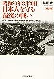 昭和20年8月20日 日本人を守る最後の戦い 四万人の内蒙古引揚者を脱出させた軍旗なき兵団 (光人社NF文庫)