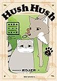 Hush Hush ある日のリスとコヨーテ 2 (ジーンピクシブシリーズ)