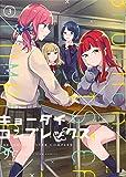 キョーダイコンプレックス 3 (3巻) (ヤングキングコミックス)