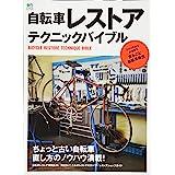 自転車レストアテクニックバイブル (エイムック 3247)