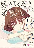 起きてください、草壁さん 1 (MFコミックス フラッパーシリーズ)