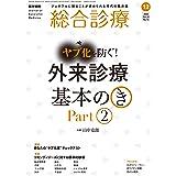 """総合診療 2020年 12月号 """"ヤブ化""""を防ぐ! 「外来診療」基本の(き)Part2"""