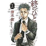 終のひと(1) (アクションコミックス)