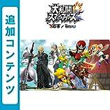 大乱闘スマッシュブラザーズ for Wii U 追加コンテンツ あらゆるものを全部入り! パック (Wii U & 3D…