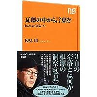 瓦礫の中から言葉を わたしの〈死者〉へ (NHK出版新書)