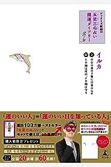 ゲッターズ飯田の五星三心占い 開運ダイアリー2019 金/銀のイルカ (幻冬舎単行本) Kindle版