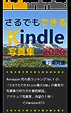 さるでもできるKindle写真集: 「さるでもできるKindle電子出版」の著者が、写真集の作り方を解説。アマチュア写真…