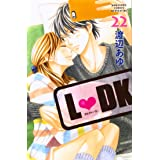 L DK(22) (講談社コミックス別冊フレンド)