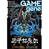 GAMEgene Vol.3