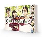 【Amazon.co.jp限定】G線上のあなたと私 Blu-ray BOX(ネックストラップ付チケットホルダー+ブロマイド3枚付)