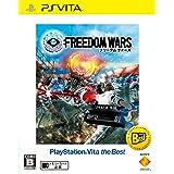 フリーダムウォーズ PlayStation (R) Vita the Best - PS Vita