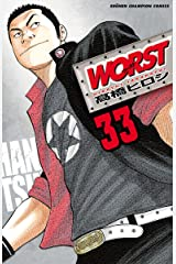 WORST(33) (少年チャンピオン・コミックス) Kindle版