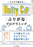 スラスラ読める Unity C#ふりがなプログラミング (ふりがなプログラミングシリーズ)