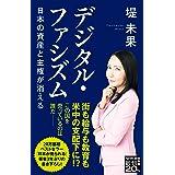 デジタル・ファシズム: 日本の資産と主権が消える (NHK出版新書 655)